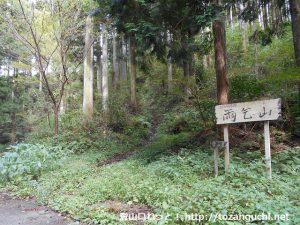 雨乞山の南側(湯原温泉病院側)の登山口