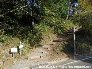 三平山登山口(岡山県真庭市)