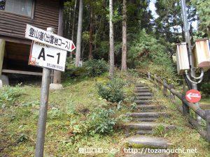 雪彦山の出雲岩コースの登山口