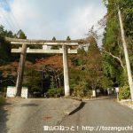 笠形神社の大鳥居