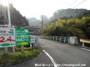 作畑バス停横に設置された千ヶ峰の石風呂コース登山口を示す案内板