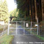 鴨内峠に行く途中の林道の防獣ゲート