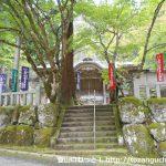 三川山の登山口 三川権現社にバスでアクセスする方法