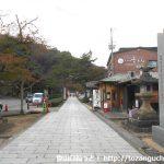 温泉寺の参道入口
