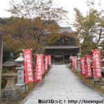 来日岳・大師山の登山口 城崎温泉にアクセスする方法