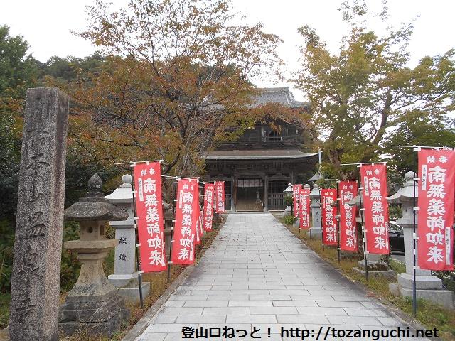 城崎温泉の温泉寺の参道入口