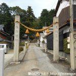 寒河八幡宮の門柱