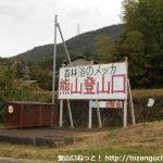 熊山(熊山遺跡)の登山口に熊山駅からアクセスする方法