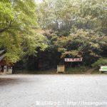 龍ノ口山の登山口 グリーンシャワーの森にアクセスする方法