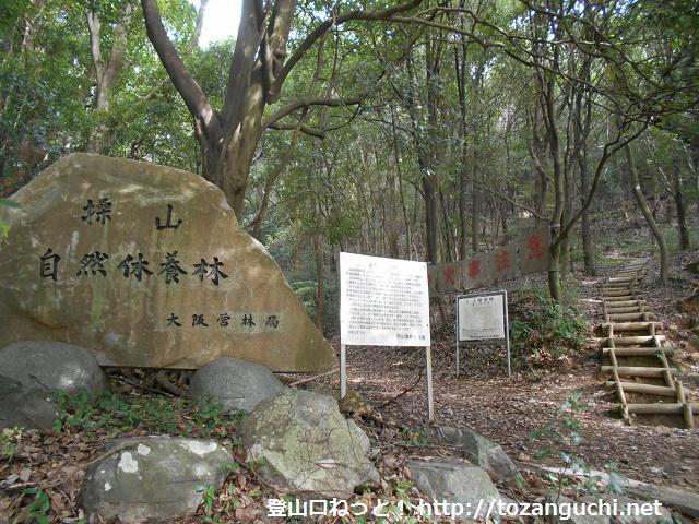 操山の登山口
