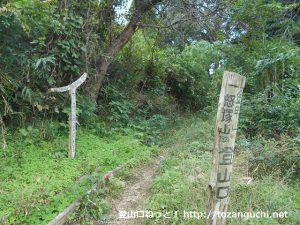 金甲山・怒塚山の登山口