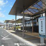 宮内串戸駅バス停(広電バス)