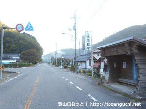 潮原温泉(広電バス)
