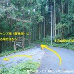 県道296号線の立野野営場(立野キャンプ場)入口前