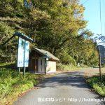 県道296号線の十方山登山口(瀬戸ノ滝入口)前
