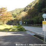 いこいの村入口バス停(石見交通)