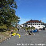 いこいの村ひろしまの駐車場前