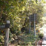 聖湖キャンプ場入口の50mほど東にある臥龍山登山口から見る登山道