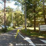 二川キャンプ場の入口