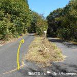 二川キャンプ場から土草峠に向かう途中の分岐