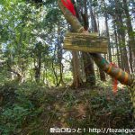 土草峠の掛頭山登山道入口に設置されている道標
