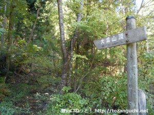 大潰山の登山口に設置されている道標