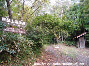 龍頭山の滝見コース登山口