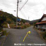 犬伏山の登山口の手前の集落の分岐