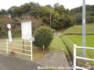 水永バス停横にある岳山の水永コースの入口