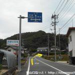 備後矢野駅前の車道を北に進み交差点を右折