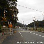 備後矢野駅前の車道を北に進み交差点を右折し踏切を渡る