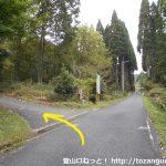 県道421号線の矢多田南登山口の入口