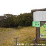 月見ヶ丘駐車場に設置されている道後山への道標とハイキングコースの案内板