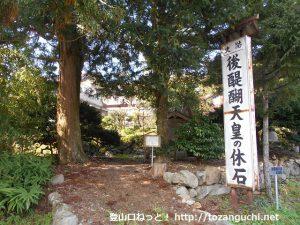 国道180号線にある後醍醐天皇の休石入口