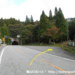 国道180号線の明地トンネル南口前