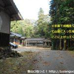 荒戸神社の入口前