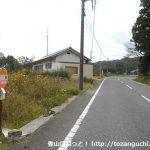 新田バス停(新見市営バス)