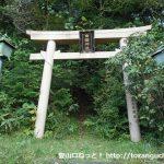 育霊神社の奥の院への登り口にある一の鳥居