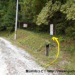 坂本地区にある天神山登山口の登山道入口