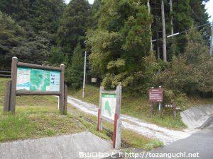 県道33号線側にある天神山登山口