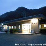 井倉駅(JR伯備線)