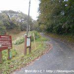 山乢に設置されている木野山を示す道標
