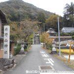 木野山神社の里宮入口