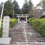 木野山の登山口 木野山神社の里宮にアクセスする方法