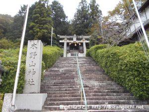木野山神社の里宮