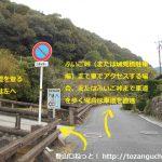 松山城登山口バス停横にあるふいご峠まで登る遊歩道の登山口前