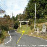 県道169号線の祇園宮の大鳥居の前(八丁坂登り口)