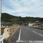 橋を渡って県道326号線を直進