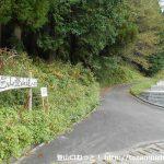 雨乞山の登山口に向かう林道の入口