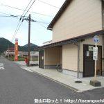 新庄村役場前バス停(真庭市コミュニティバス)